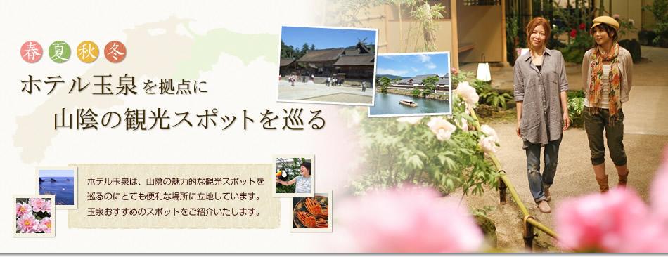 春夏秋冬ホテル玉泉を拠点に山陰の観光スポットを巡る