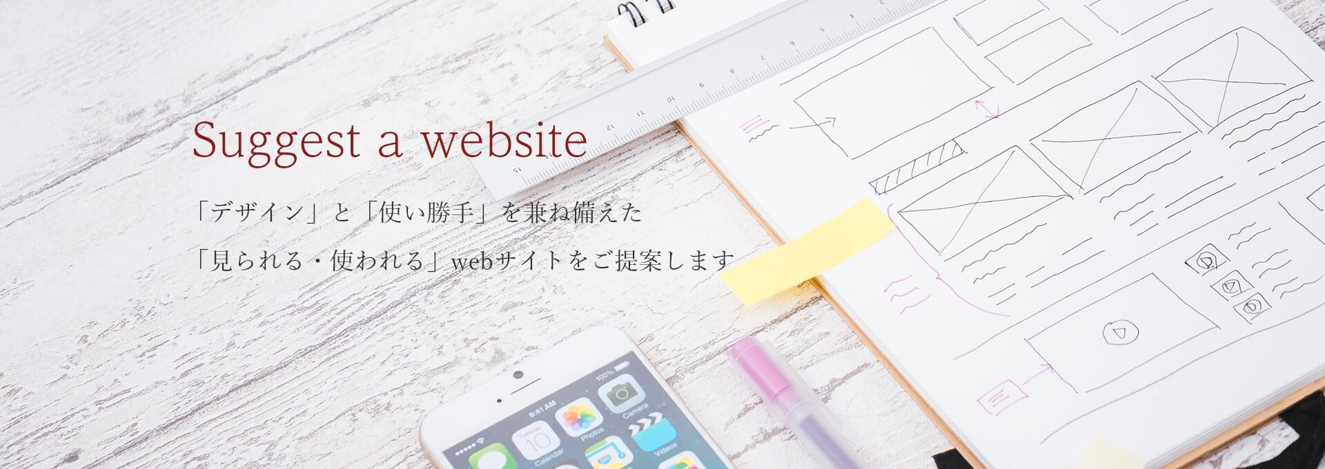「デザイン」と「使い勝手」を兼ね備えた「見られる・使われる」webサイトをご提案します