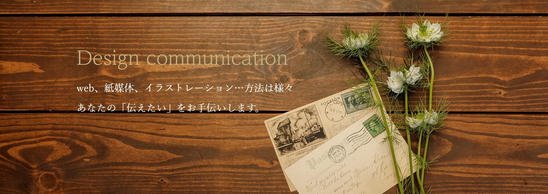 web、紙媒体、イラストレーション…方法は様々あなたの「伝えたい」をお手伝いします。