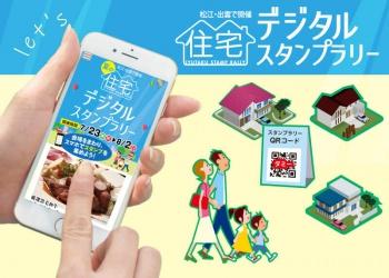 住宅デジタルスタンプラリーシステム開発・WEBサイト制作